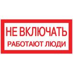 Наклейка ''Не включать! Работают люди'' (100х200мм.) PROxima
