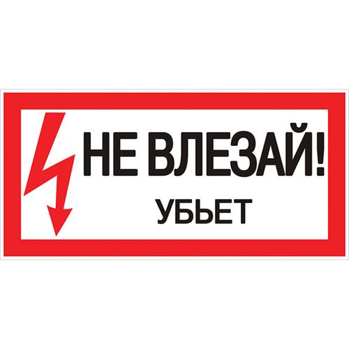 Наклейка ''Не влезай убьет'' (100х200мм.) PROxima