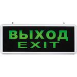 Светильник аварийный светодиодный ВЫХОД EXIT 1.5ч LEDх6 постоянный IP20 EL50 AC/DC