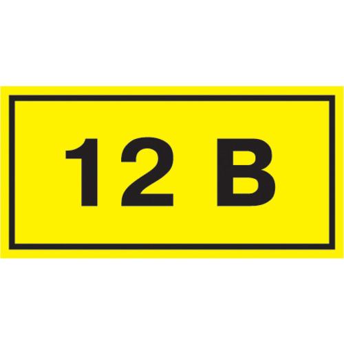 Знак безопасности 12В 40х20