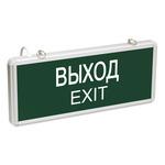 Светильник аварийный светодиодный ВЫХОД EXIT 3вт 1.5ч постоянный LED IP20 (ССА-1001)