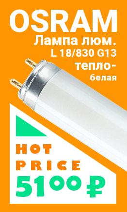 Акция: Лампа ЛЛ L 18/830 G13 по 51 р.