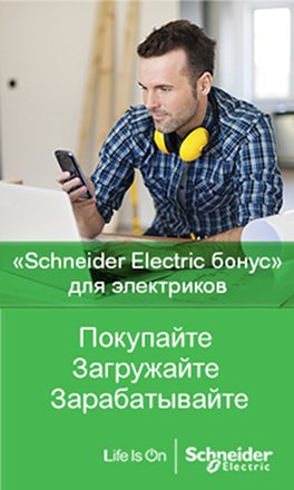 Schneider-Electric бонус