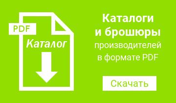Скачать каталоги PDF